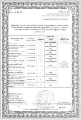 Лицензия на обучение специалистов